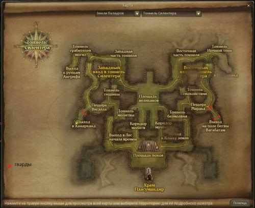 Карта тоннеля Силентера в aion