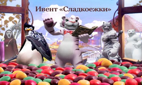 Ивент Сладкоежки aion