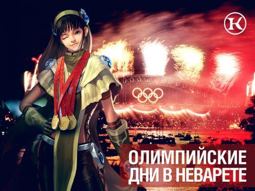 В кабале онлайн готовится к запуску самая настоящая Олимпиада