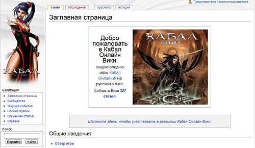 Главная страница базы знаний Кабала  онлайн