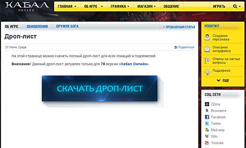 Таблица дропа есть даже на официальном сайте cabal online