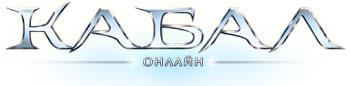 Кабал онлайн. Логотип игры
