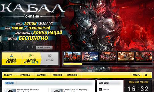 Сайт Cabal Online и кнопка регистрации