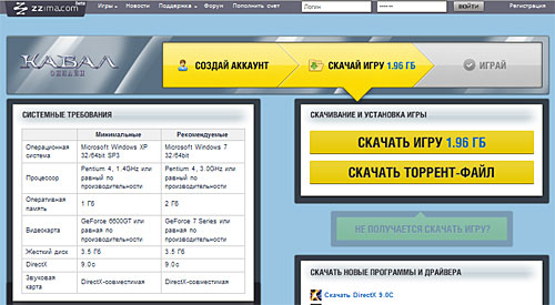 Страница загрузки клиента Cabal Online