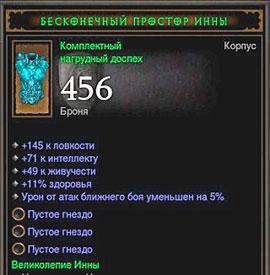 Diablo 2 Сеты