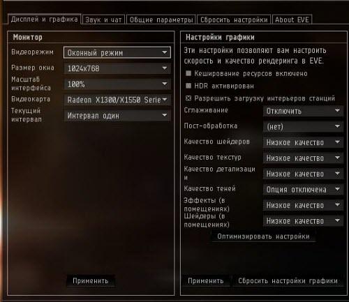 Окно настроек Eve online