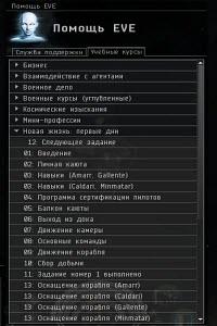Туториал игры Eve online