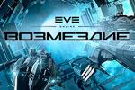 новый русификатор eve online