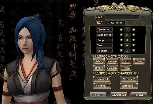 скачать программу для создания персонажей