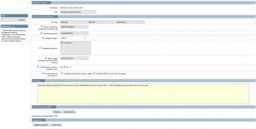 Форма заявки саппорта r2 online