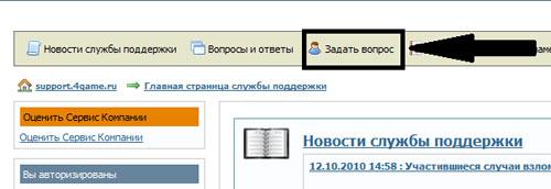 Задать вопрос саппорту r2 online