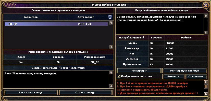 Как создать клан в wow - Евробилдсервис