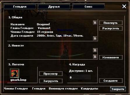 Как создать гильдию советы - Vdpo85.ru