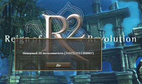 Неверный id пользователя r2 online