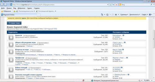 Форум официального сервера рагнарок