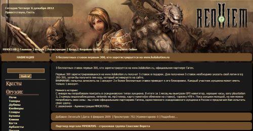 реквием онлайн сайт