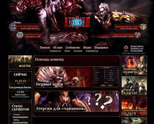 все про игру можно найти на сайте www requiem online ru