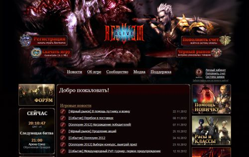 сайт http requiem online ru