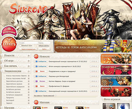 Официальный русский сайт Silkroad