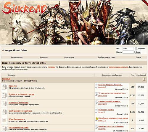 Страница форума Silkroad