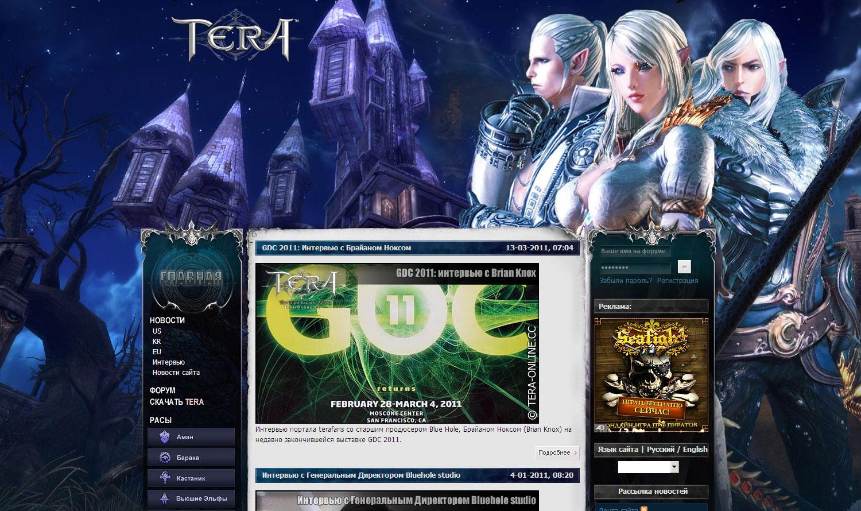 обязательно посетите сайт игры tera