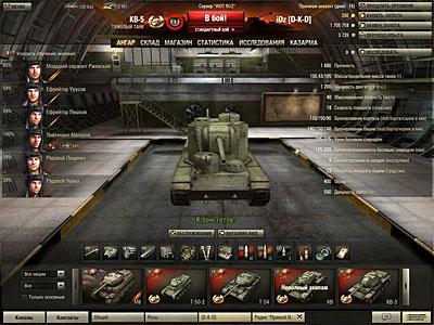 Ангар с элитными танками world of tanks
