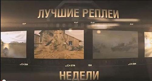 Логотип передачи лучшие реплеи недели world of tanks