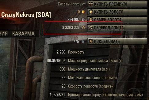 Опыт в world of tanks
