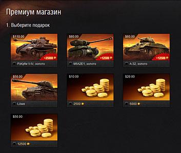 Дается ли при покупке прем танка дополнительный слот