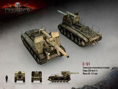 Официальный рендер с 51 мир танков