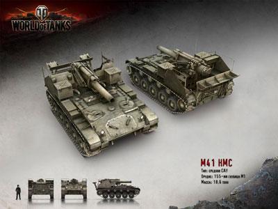 Официальный рендер м41 мир танков