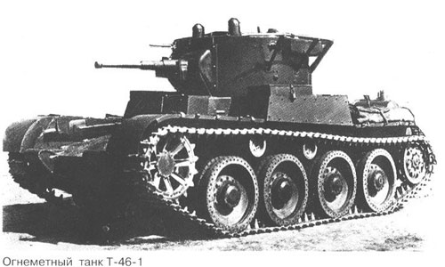 танк т-46 фото