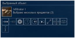 Управление дроном в Eve online