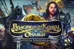 www lotro russia ru позволяет пользователям играть бесплатно