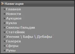 Навигация r2 online