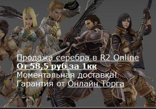 гарант r2 online