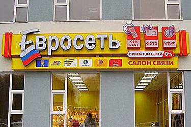 купить телефон в евросети цены волгоград