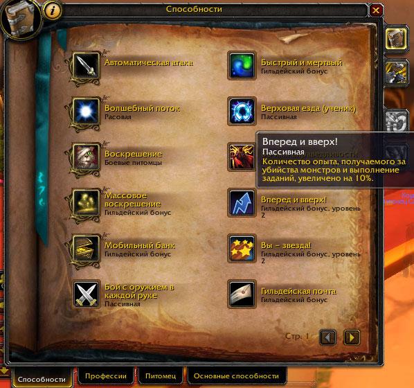 Инструкция для создания аккаунта в игре wow