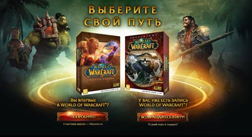 world of warcraft онлайн бесплатно