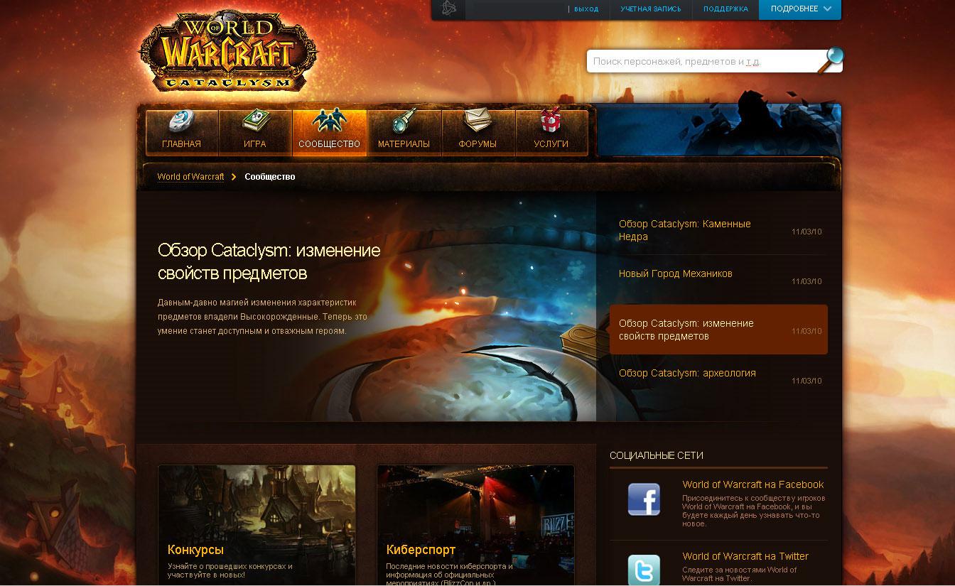 World of warcraft официальный сервер скачать