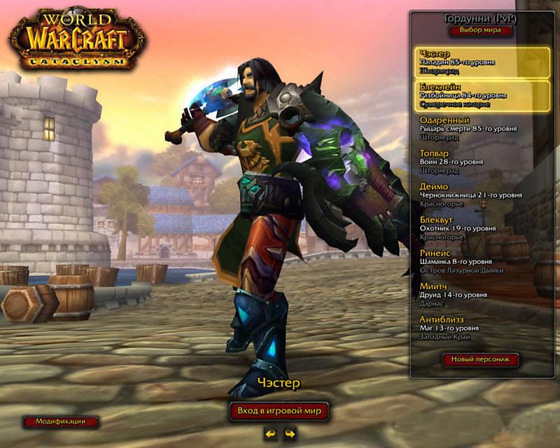 скачать пиратку world of warcraft